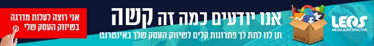 חברת קידום אתרים המובילה בישראל