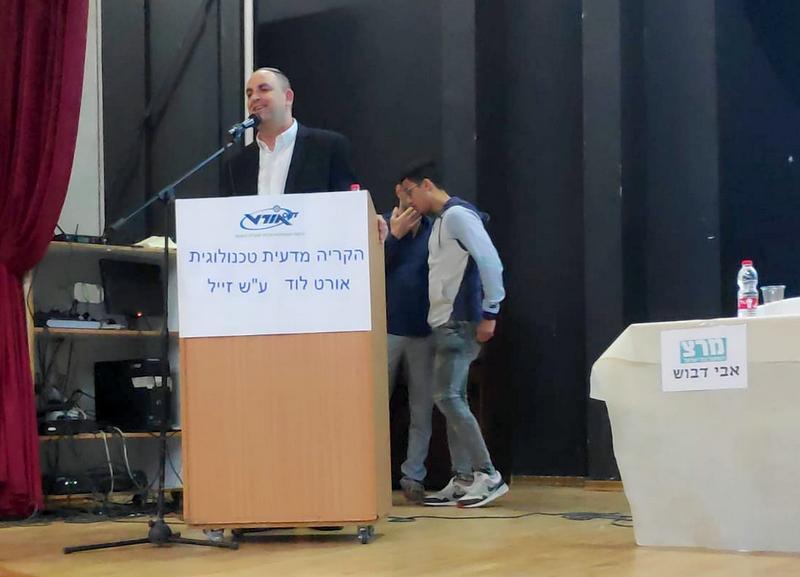 ישראל בוחרת באורט לוד