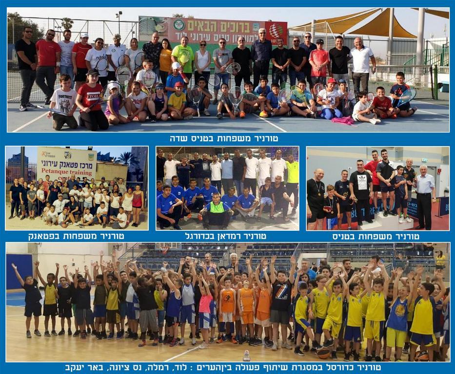 הצלחה מרשימה לשבוע הספורט בלוד
