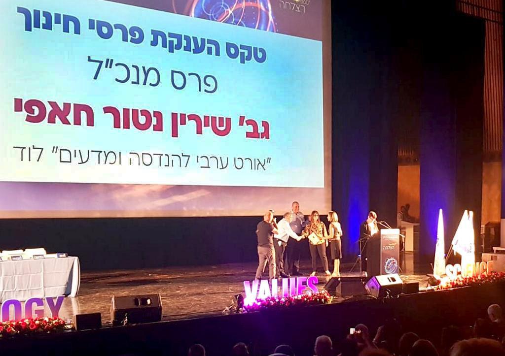 ראש העיר בטקס הענקת פרס המנהלת המצטיינת לשירין חאפי נטור