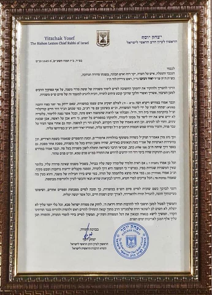"""מעמד חגיגי לציון סיום ש""""ס משניות של ראש העיר יאיר רביבו"""
