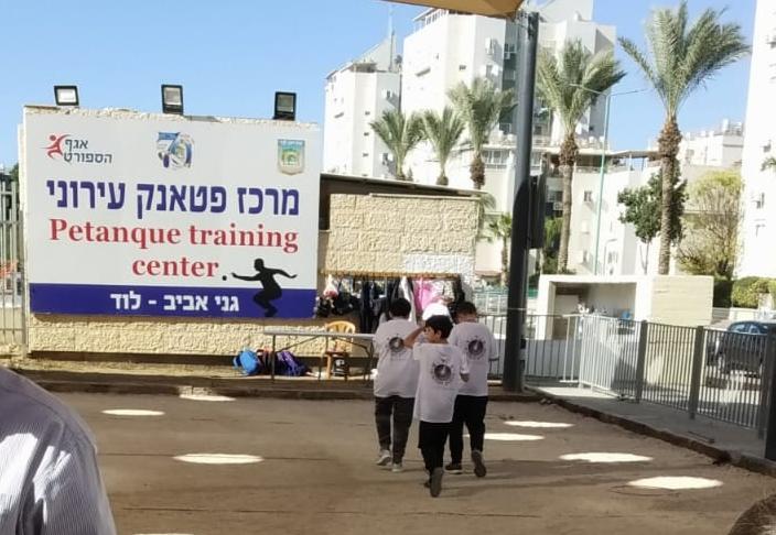 מרכז פטאנק עירוני בגני אביב בלוד
