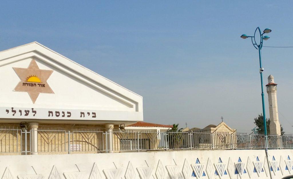 פארק השלום בלוד - חיים יחד, זה לצד זה, בית כנסת, מסגד וכנסייה.