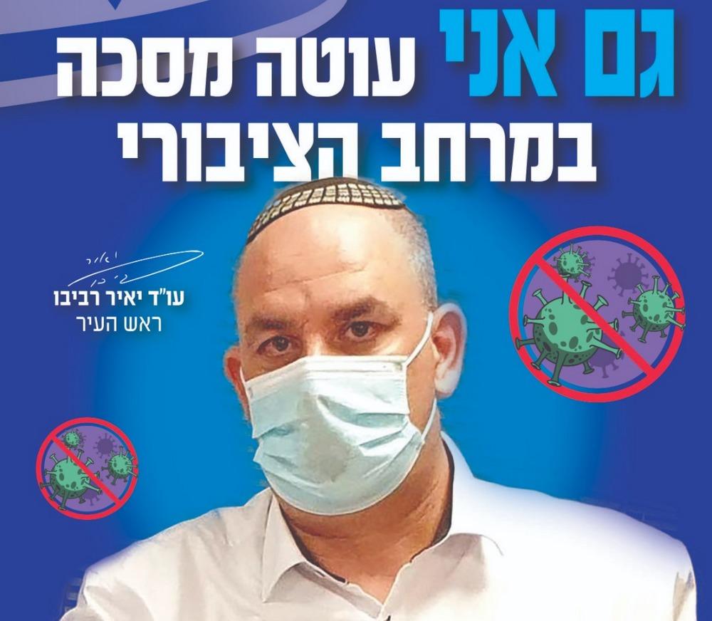 ראש העיר יאיר רביבו מוביל את הקמפיין