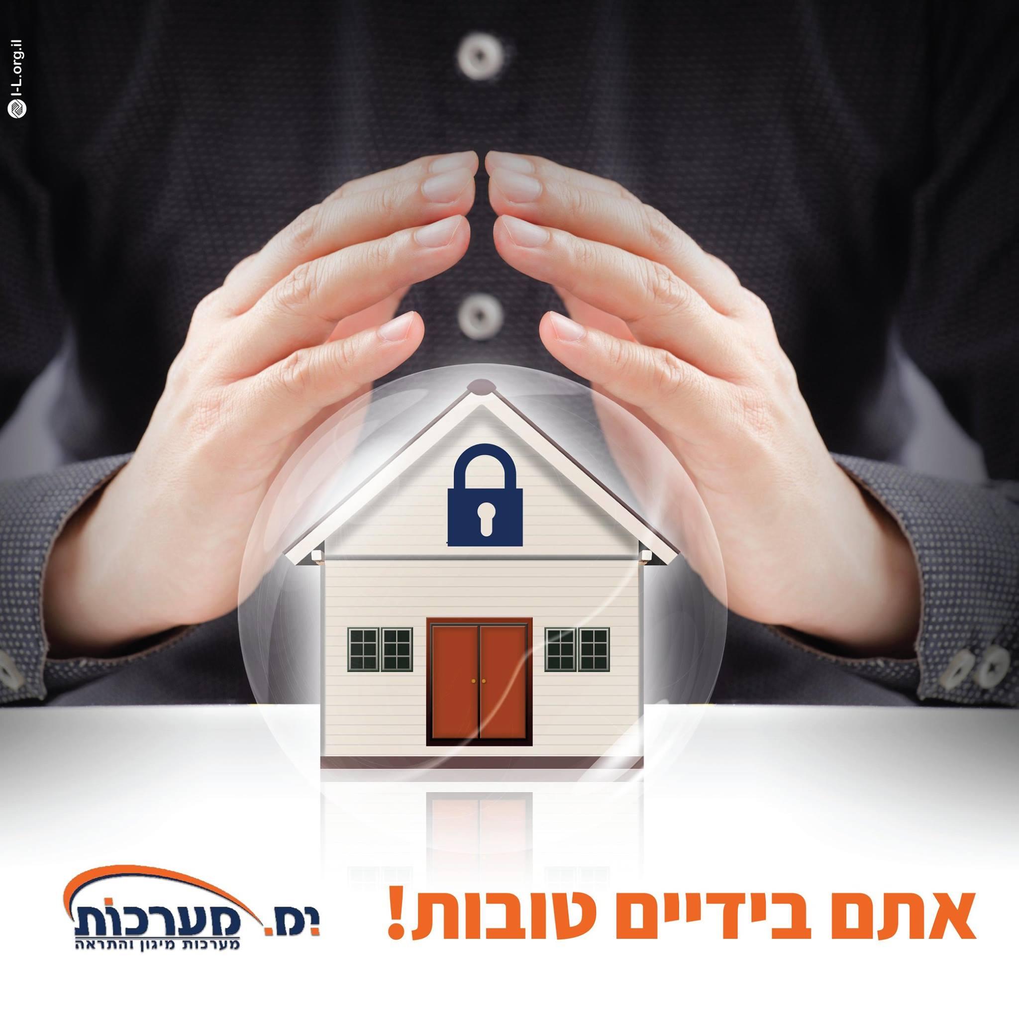 לאבטח את הבית בזכות פתרונות מתקדמים